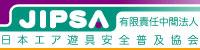 日本エア遊具安全普及協会