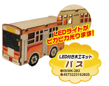 LED付き木工キット(働く車)