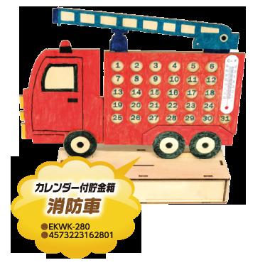 貯金箱付き木製カレンダー(消防車)