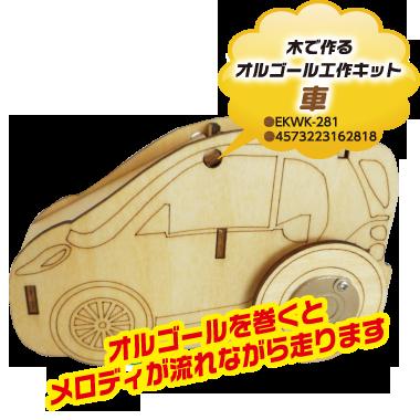 木で作るオルゴール工作キット 車