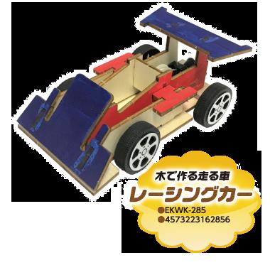 木で作る走る車(オフロードカー・パトカー・レーシングカー