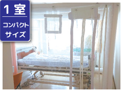 1室 コンパクトサイズ