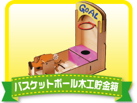 バスケットボール木工貯金箱