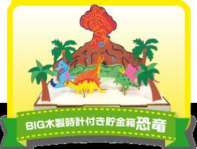 BIG木製時計付き貯金箱 恐竜