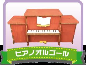 ピアノオルゴール