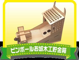 ピンボールお城木工貯金箱