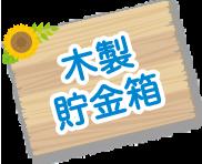 木工貯金箱