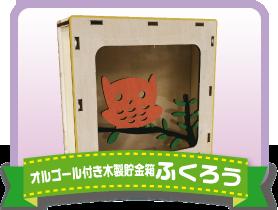 オルゴール付き木製貯金箱 ふくろう