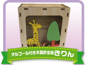 オルゴール付き木製貯金箱 きりん