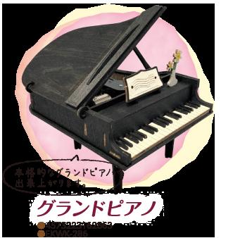 木で作るオルゴール工作キット グランドピアノ