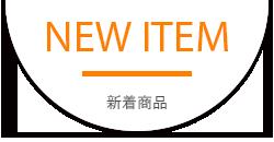 NEW ITEM 新着商品