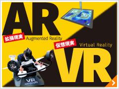 特集ページ AR VR