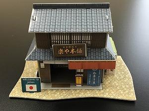 3Dパズル-和菓子屋さん