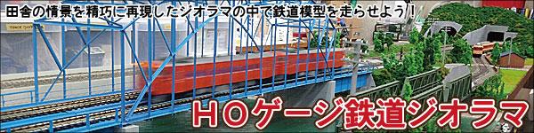 ho-banner