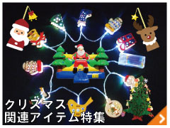 クリスマス関連アイテム特集