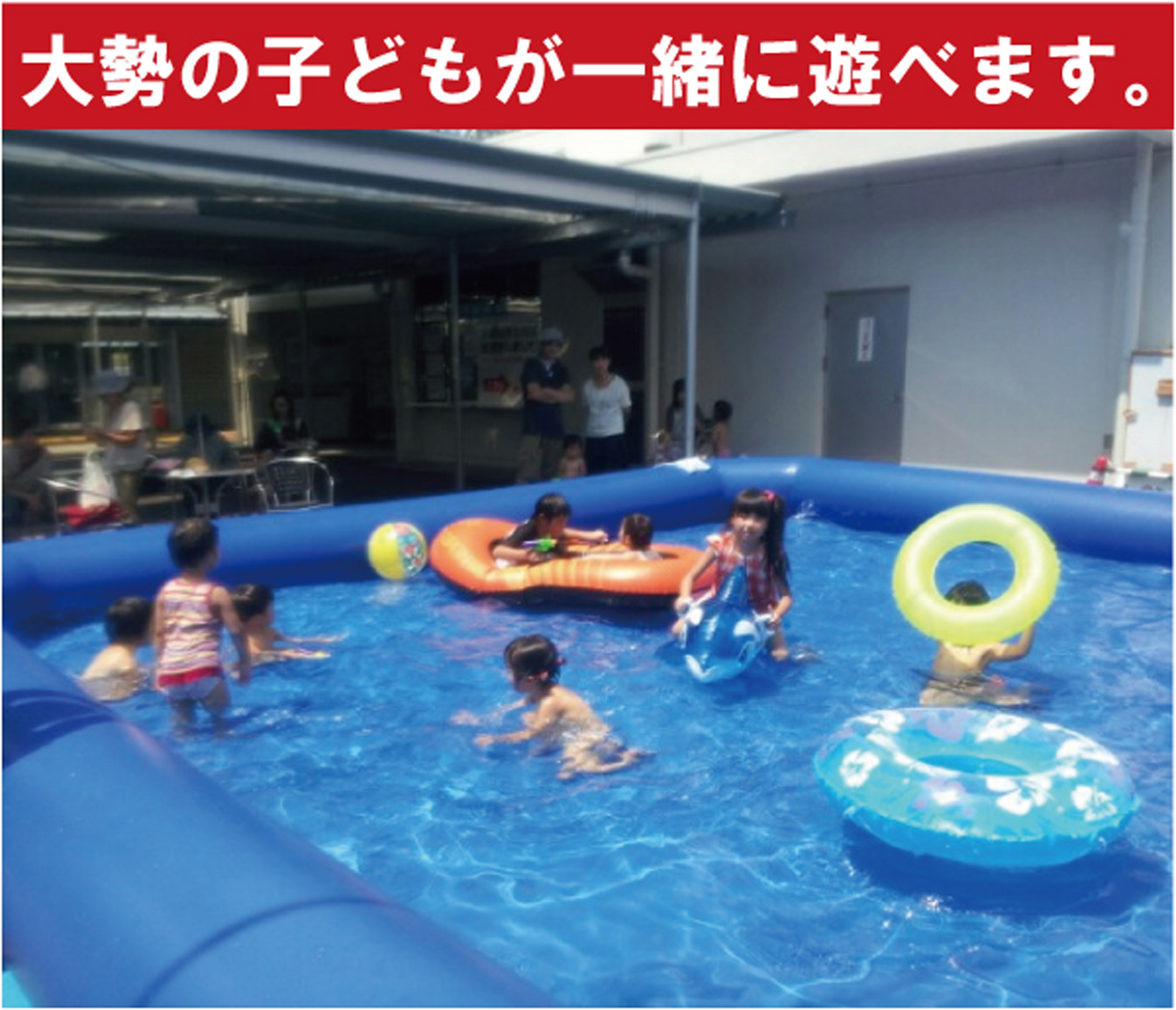 pool-sub