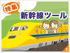 新幹線ツール特集